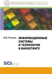 Рожков, Илья  - Информационные системы и технологии в маркетинге. Монография
