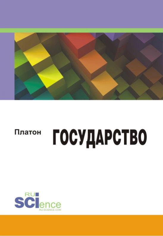Виктор Тростников Быть русскими – наша судьба
