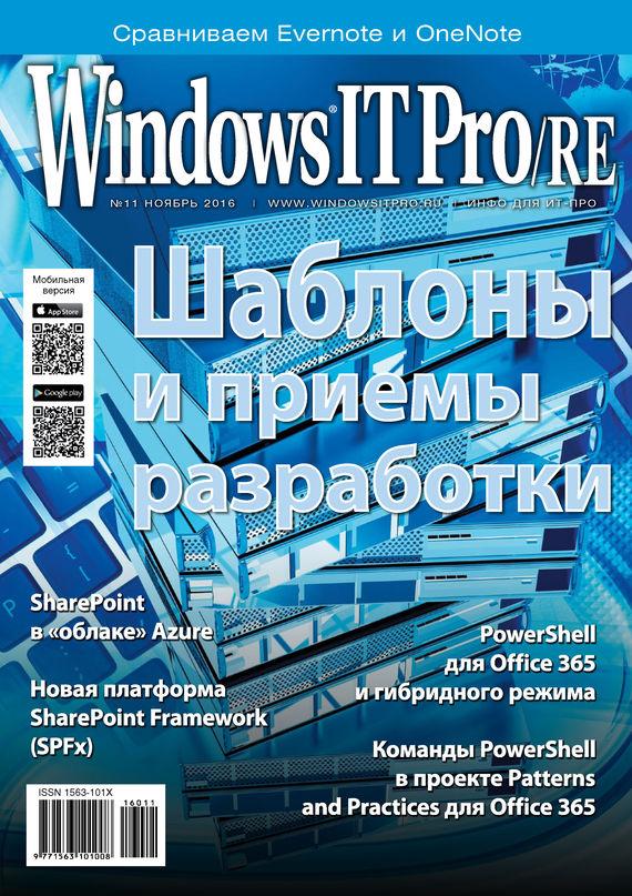 Открытые системы Windows IT Pro/RE №11/2016