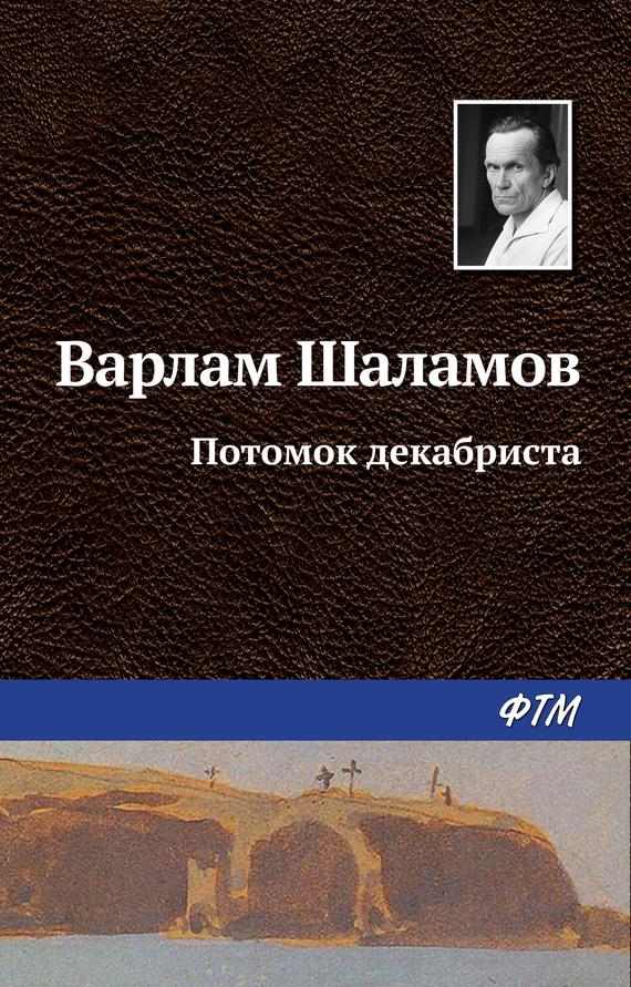 захватывающий сюжет в книге Варлам Шаламов