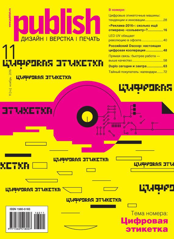 Открытые системы Журнал Publish №11/2016 открытые системы журнал publish 03 2017