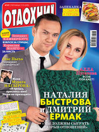 «Бурда», ИД  - Журнал «Отдохни!» №47/2016