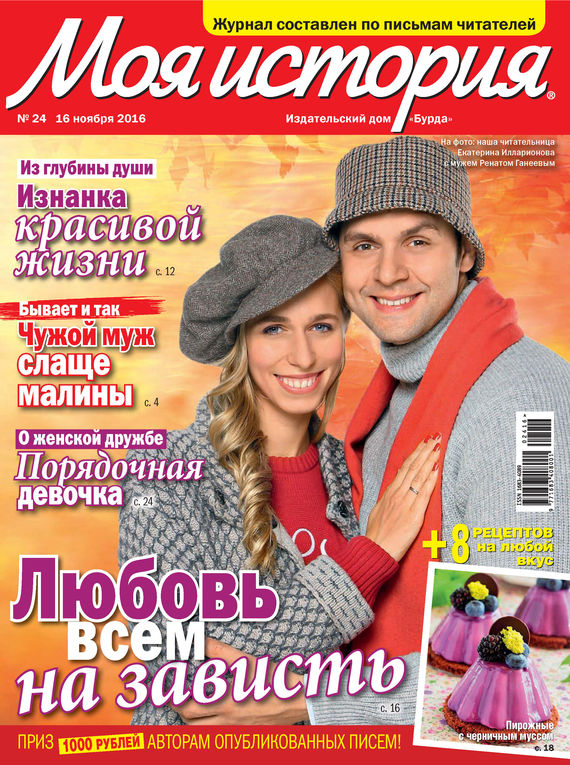 ИД «Бурда» Журнал «Моя история» №24/2016 ид бурда журнал моя история 14 2016