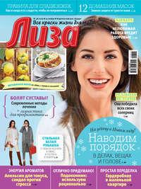 «Бурда», ИД  - Журнал «Лиза» №48/2016