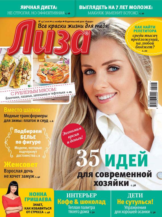 Журнал «Лиза» №47/2016