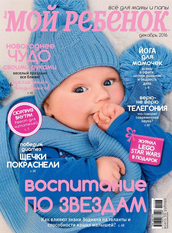 цена ИД «Бурда» Журнал «Лиза. Мой ребенок» №12/2016 онлайн в 2017 году