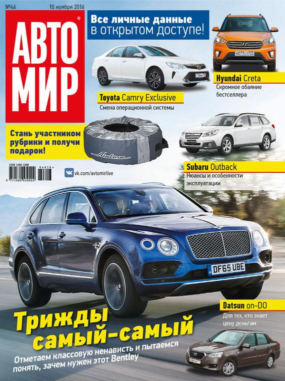ИД «Бурда» АвтоМир №46/2016 отсутствует автомир 45 2017