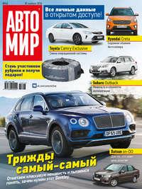 - АвтоМир №46/2016
