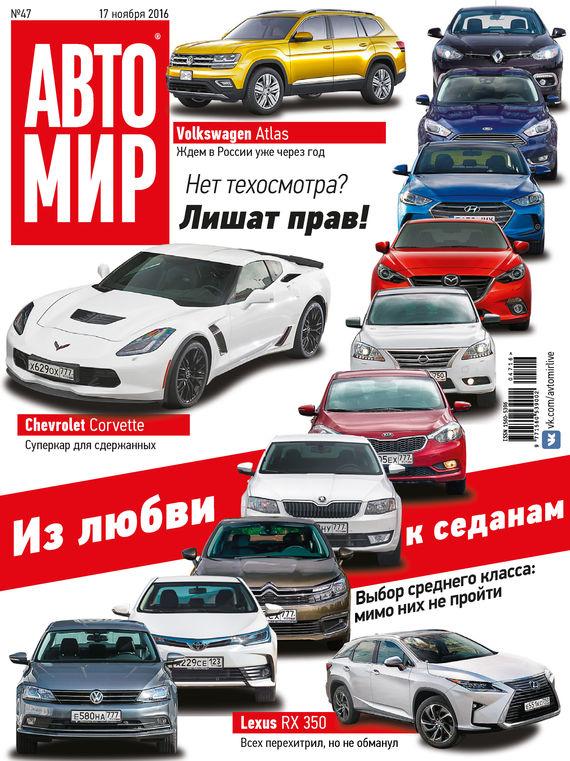 ИД «Бурда» АвтоМир №47/2016 авто сх4 с тест драйва в москве