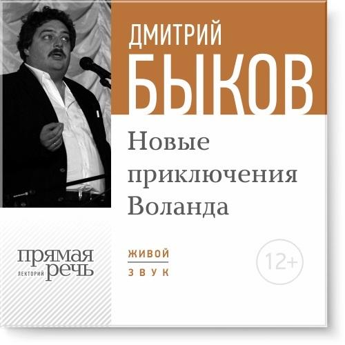 Дмитрий Быков Лекция «Новые приключения Воланда»