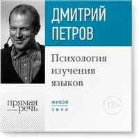 Петров, Дмитрий  - Лекция «Психология изучения языков»
