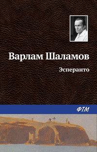 Шаламов, Варлам  - Эсперанто
