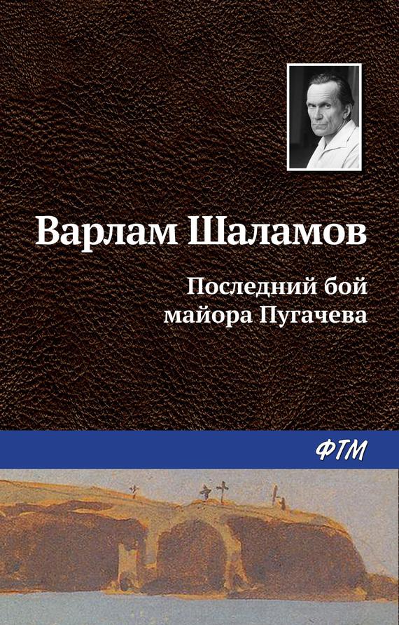 Варлам Шаламов Последний бой майора Пугачева шебаршин л последний бой кгб