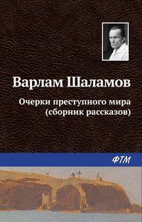 Шаламов, Варлам  - Очерки преступного мира (сборник)