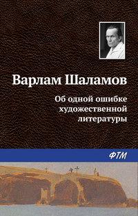 Шаламов, Варлам  - Об одной ошибке художественной литературы
