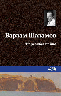 Шаламов, Варлам  - Тюремная пайка