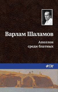 Шаламов, Варлам  - Аполлон среди блатных