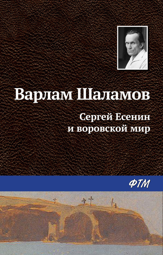 Скачать Сергей Есенин и воровской мир быстро