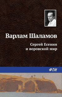 Шаламов, Варлам  - Сергей Есенин и воровской мир