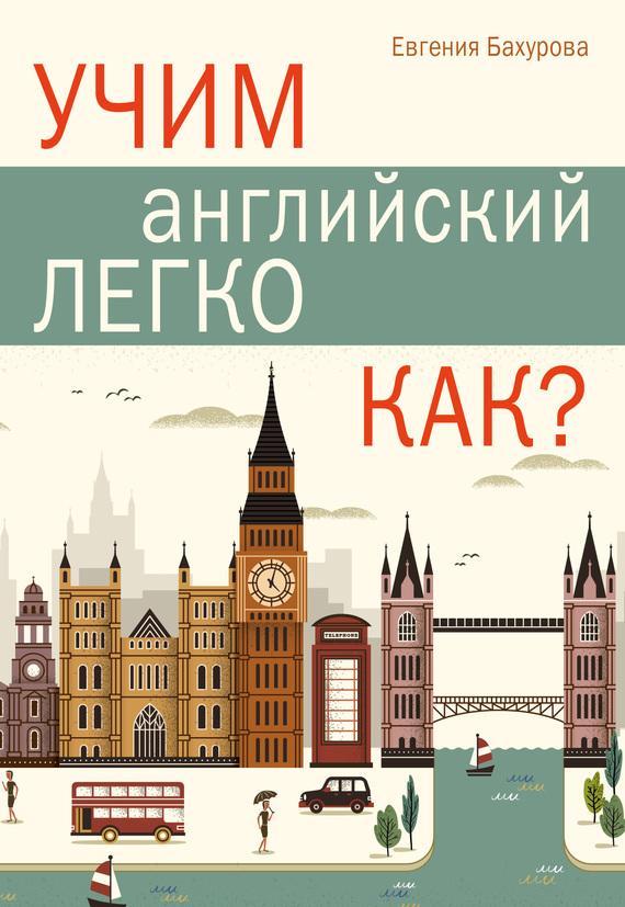 Е. П. Бахурова Учим английский легко. Как? английский язык для малышей с наклейками учим цвета