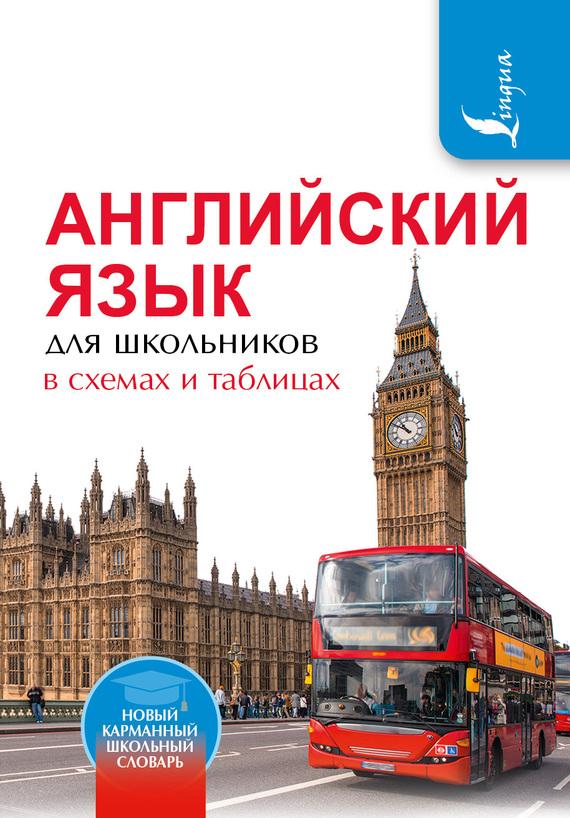 Красивая обложка книги 25/44/48/25444867.bin.dir/25444867.cover.jpg обложка