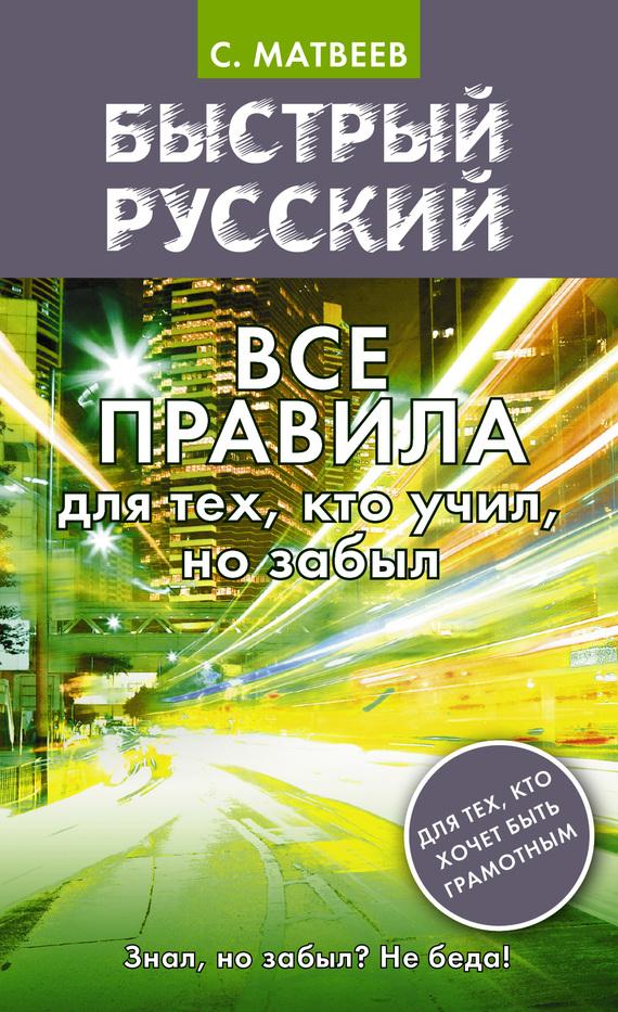 С. А. Матвеев Быстрый русский. Все правила для тех, кто учил, но забыл