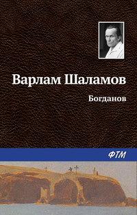 - Богданов