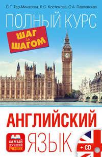 Тер-Минасова, С. Г.  - Английский язык. Полный курс. Шаг за шагом