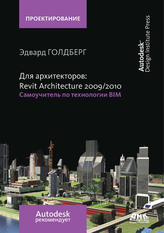 Эдвард Голдберг Для архитекторов: Revit Architecture 2009/2010. Самоучитель по технологии BIM mastering autodesk revit mep