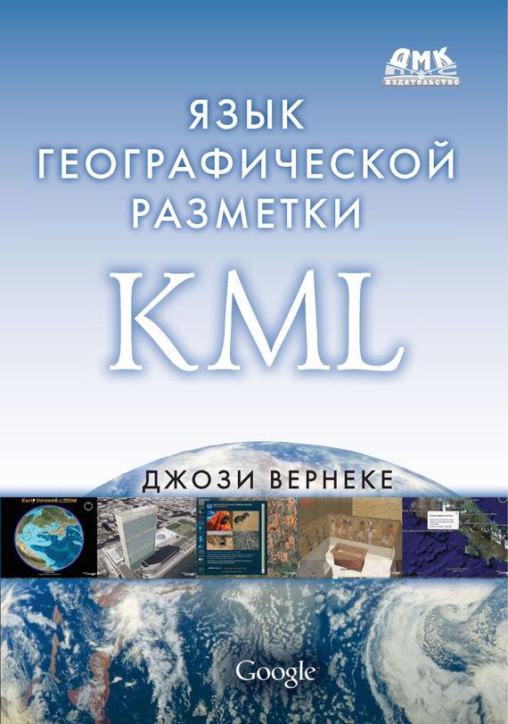 Джози Вернеке Язык географической разметки KML ISBN: 978-5-94074-554-9, 978-0-321-52559-8 расширенный язык разметки xml