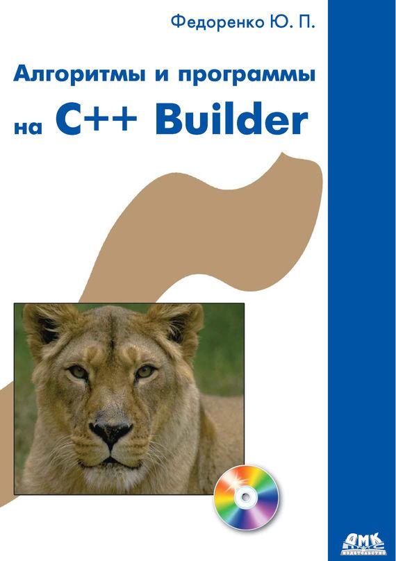 Ю. П. Федоренко Алгоритмы и программы на C++ Builder борис пахомов c c и borland c builder для начинающих
