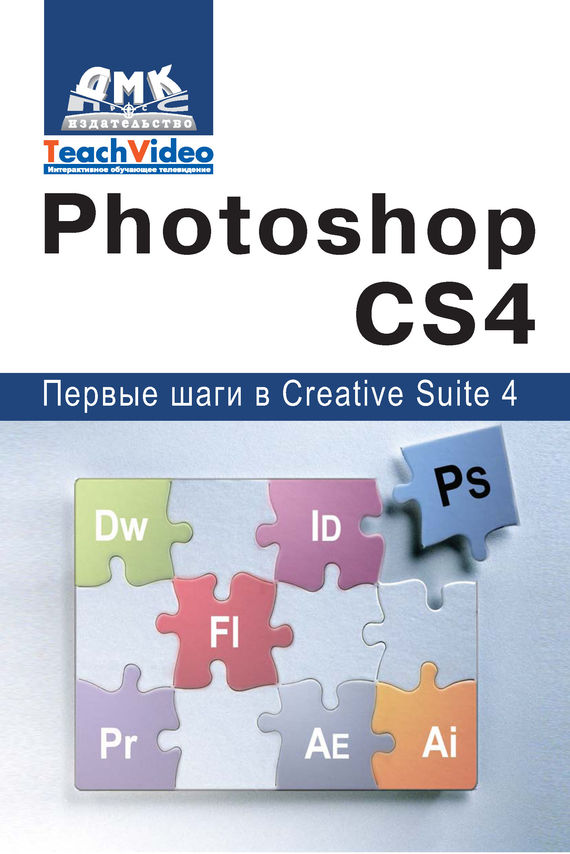 А. И. Мишенев Adobe Photoshop CS4. Первые шаги в Creative Suite 4 а и мишенев adobe flash cs4 первые шаги в creative suite 4