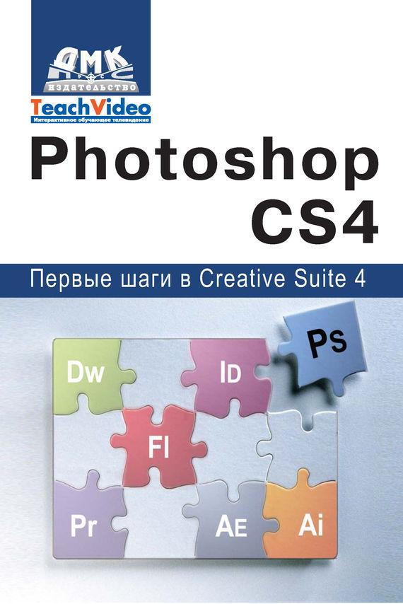 А. И. Мишенев Adobe Photoshop CS4. Первые шаги в Creative Suite 4 а и мишенев adobe illustrator сs4 первые шаги в creative suite 4
