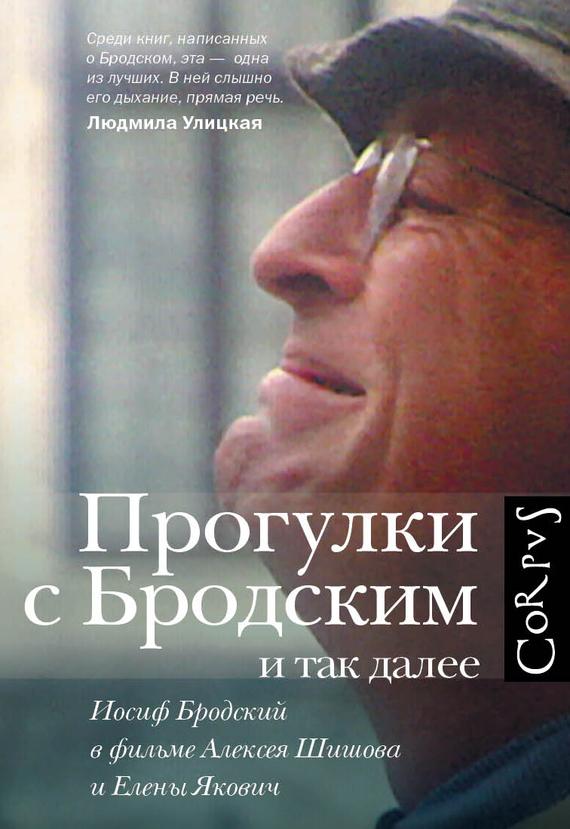 захватывающий сюжет в книге Елена Якович