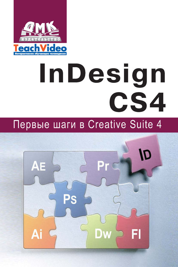 А. И. Мишенев Adobe InDesign СS4. Первые шаги в Creative Suite 4 а и мишенев adobe flash cs4 первые шаги в creative suite 4