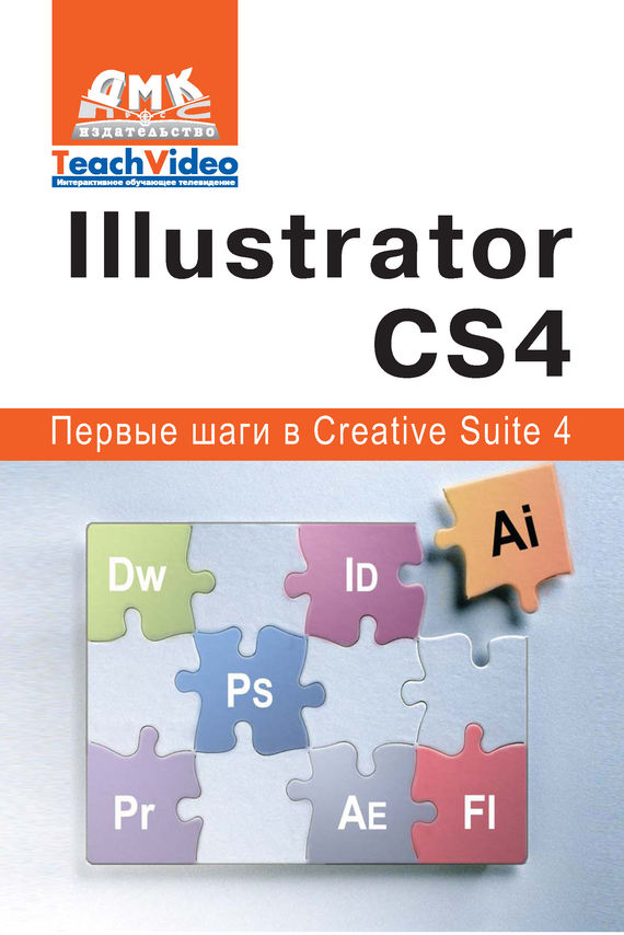 А. И. Мишенев Adobe Illustrator СS4. Первые шаги в Creative Suite 4 а и мишенев adobe flash cs4 первые шаги в creative suite 4