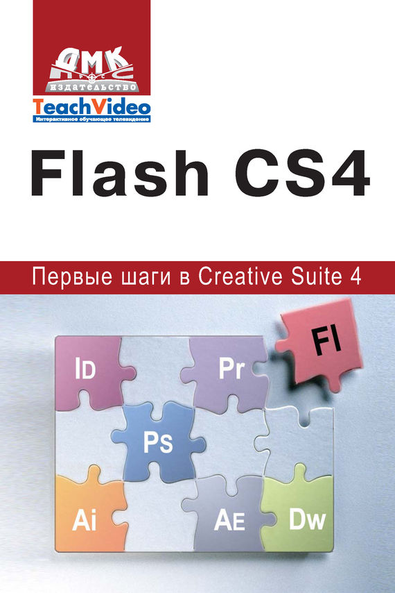 А. И. Мишенев Adobe Flash CS4. Первые шаги в Creative Suite 4 а и мишенев adobe flash cs4 первые шаги в creative suite 4