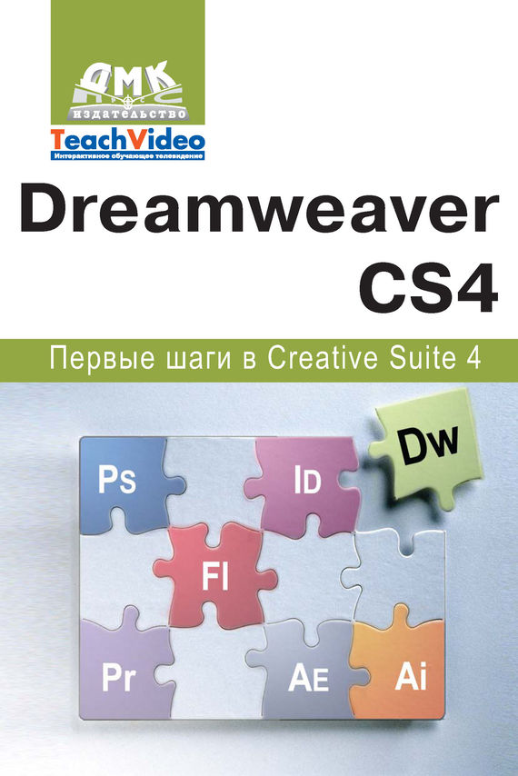А. И. Мишенев Adobe Dreamweaver CS4. Первые шаги в Creative Suite 4