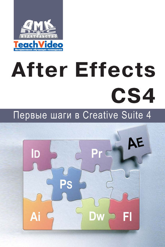 А. И. Мишенев Adobe After Effects СS4. Первые шаги в Creative Suite 4 а и мишенев adobe flash cs4 первые шаги в creative suite 4