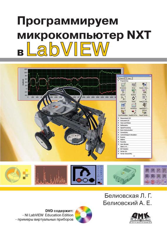 Л. Г. Белиовская Программируем микрокомпьютер NXT в LabVIEW книга для записей с практическими упражнениями для здорового позвоночника