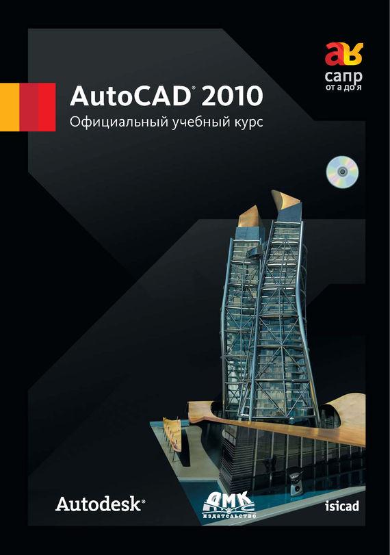 Коллектив авторов AutoCAD 2010. Официальный учебный курс коллектив авторов adobe photoshop lightroom 5 официальный учебный курс