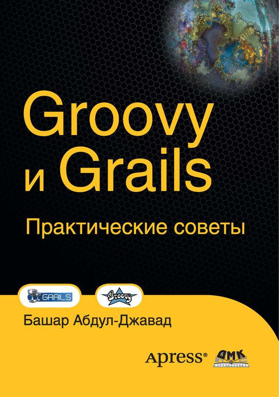 Фото - Башар Абдул-Джавад Groovy и Grails. Практические советы ISBN: 978-1-4302-1600-1, 978-5-94074-618-8 java web应用详解