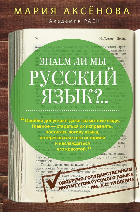 Мария Аксёнова Знаем ли мы русский язык?.. саша аксёнова просто аксёнова стихи