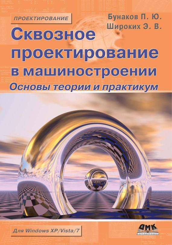 П. Ю. Бунаков Сквозное проектирование в машиностроении. Основы теории и практикум п ю бунаков станок с чпу от модели до образца