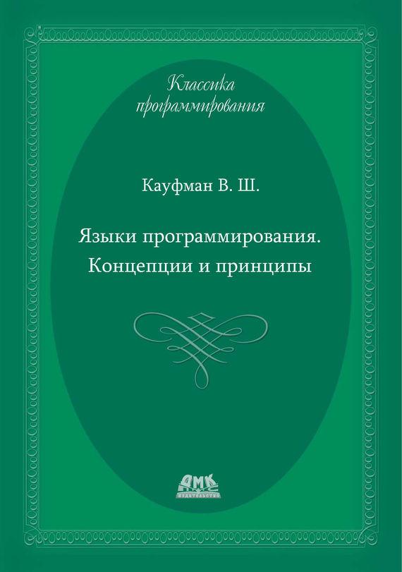 В. Ш. Кауфман Языки программирования. Концепции и принципы довек ж введение в теорию языков программирования