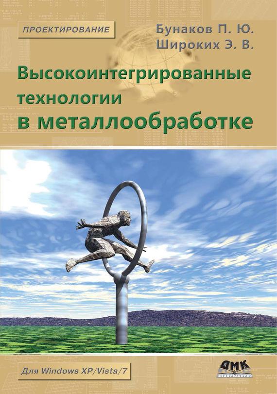 П. Ю. Бунаков Высокоинтегрированные технологии в металлообработке п ю бунаков станок с чпу от модели до образца