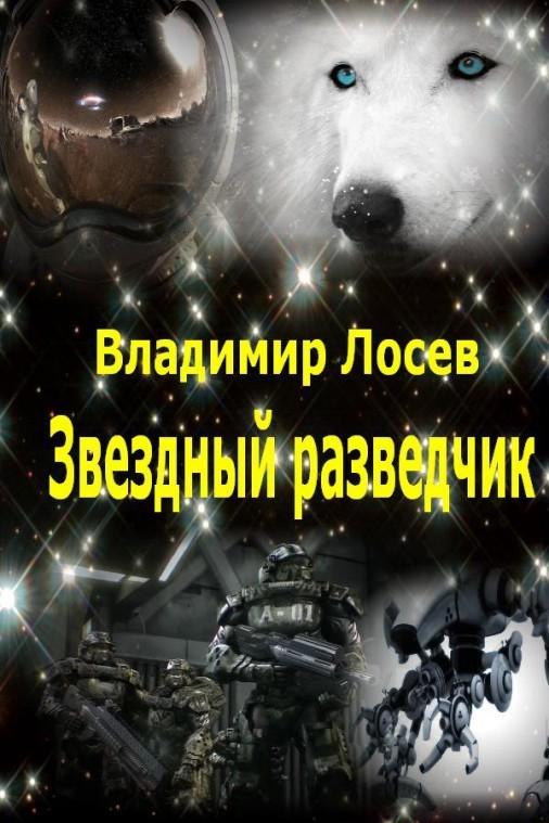 Владимир Лосев Звездный разведчик раззаков фёдор ибатович бандиты эпохи ельцина или россия кровью умытая