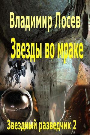 Владимир Лосев бесплатно