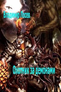 - Охотник за демонами