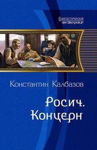 Калбазов, Константин  - Росич. Концерн